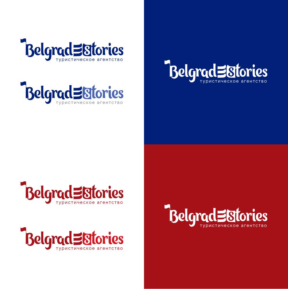 Логотип для агентства городских туров в Белграде фото f_4605890a29aa95c8.jpg