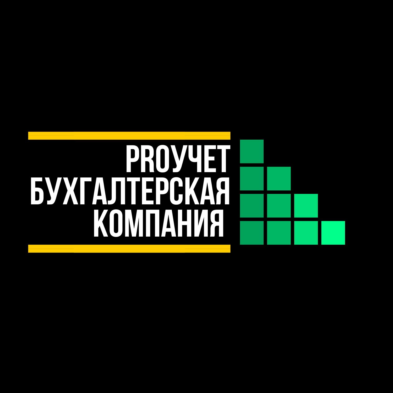 Разработка логотипа с фирменным знаком для Бухгалтерской ком фото f_9985f95b40b361f9.png