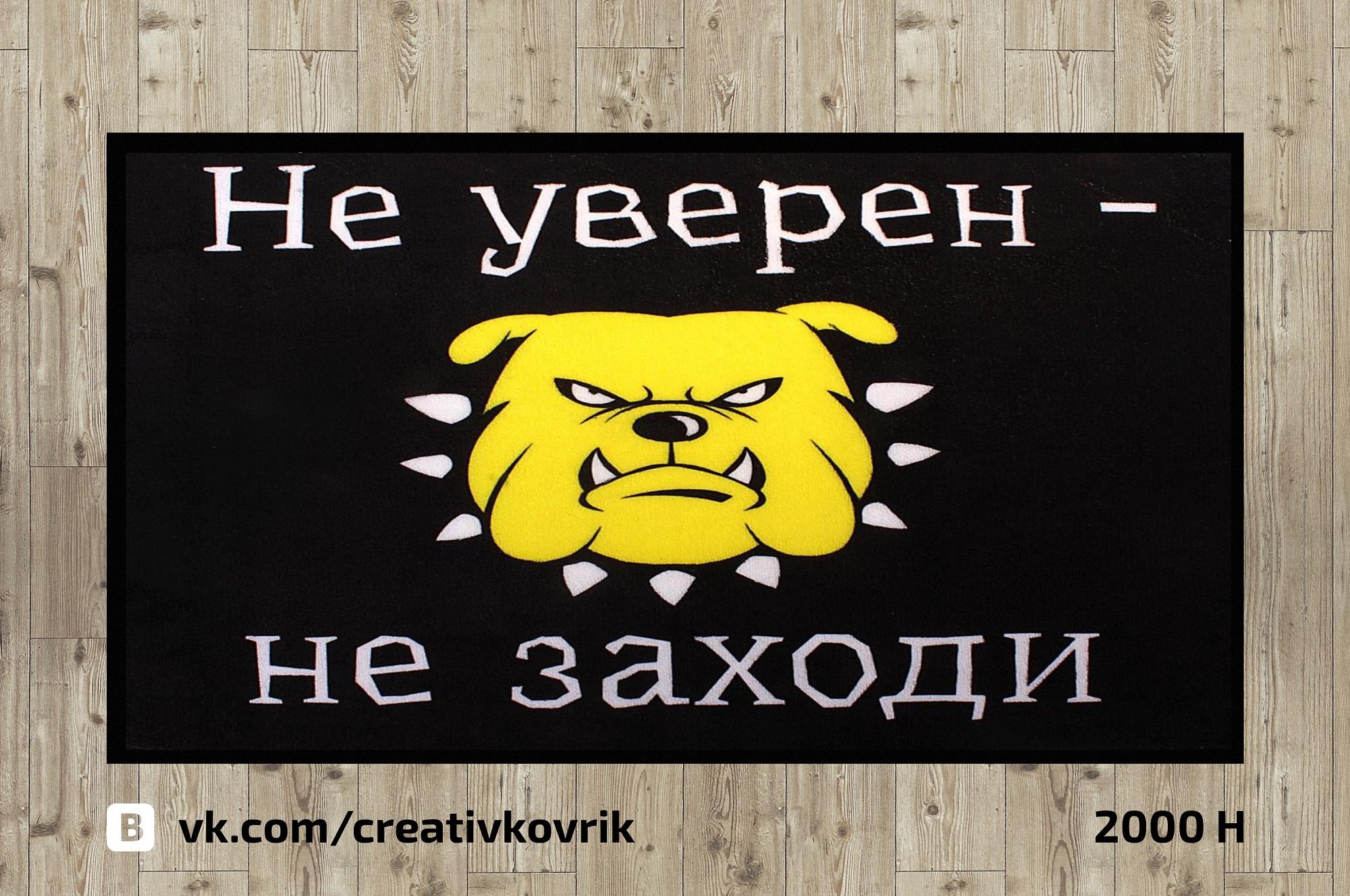 Сделать дизайн приддверного коврика фото f_957558d9d3219679.jpg
