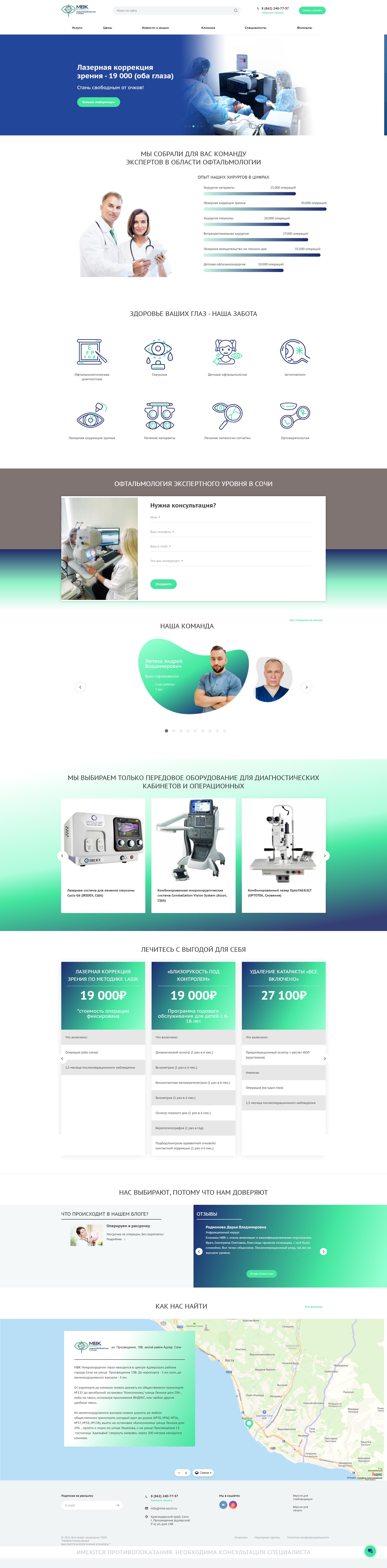 Корпоративный сайт клиники