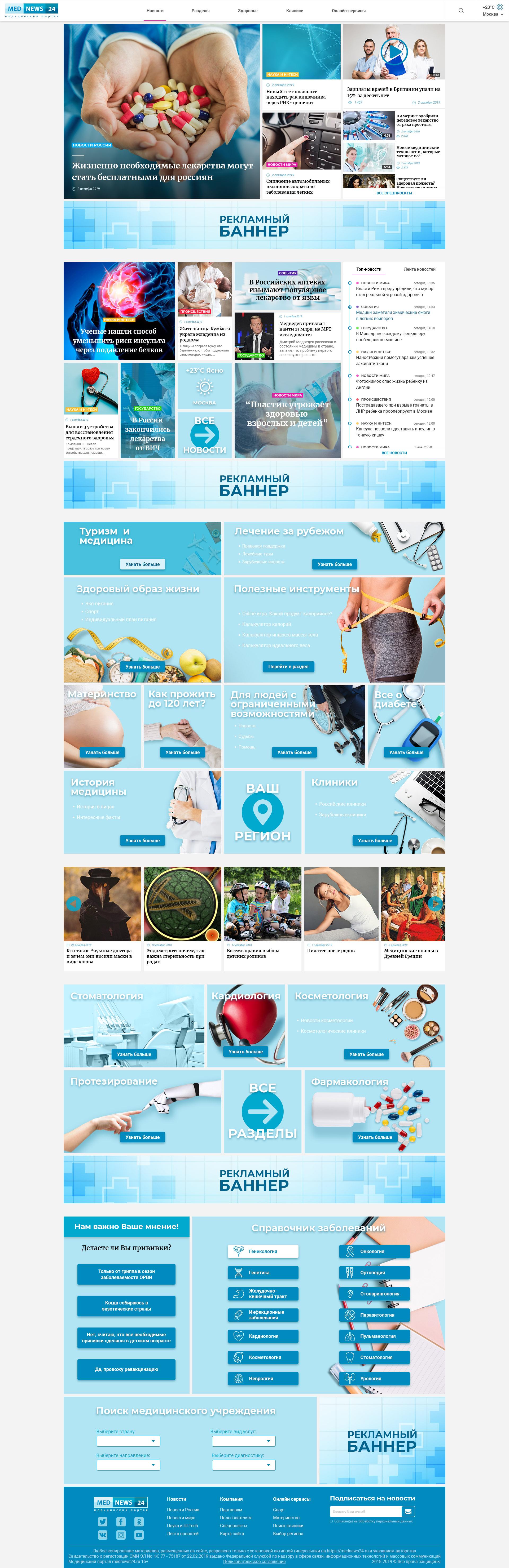 Редизайн главной страницы портала mednews24.ru фото f_2855da081caa0e66.jpg
