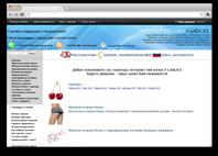 Переработка интернет магазина на движке Webasyst Shop Script + дополнительная функциональность