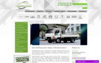 Сайт автомобильного завода