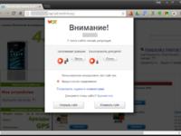 Подниму рейтинг сайта в системе доверия wot