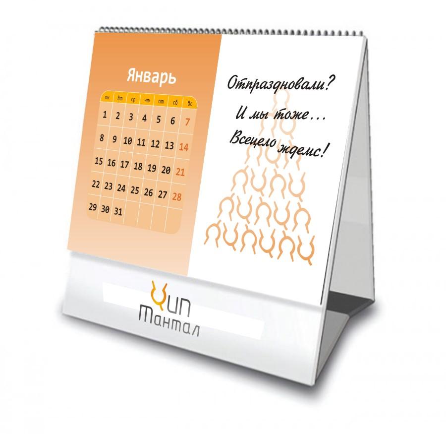 Логотип + Дизайн настольного календаря фото f_7185a280621bd185.jpg