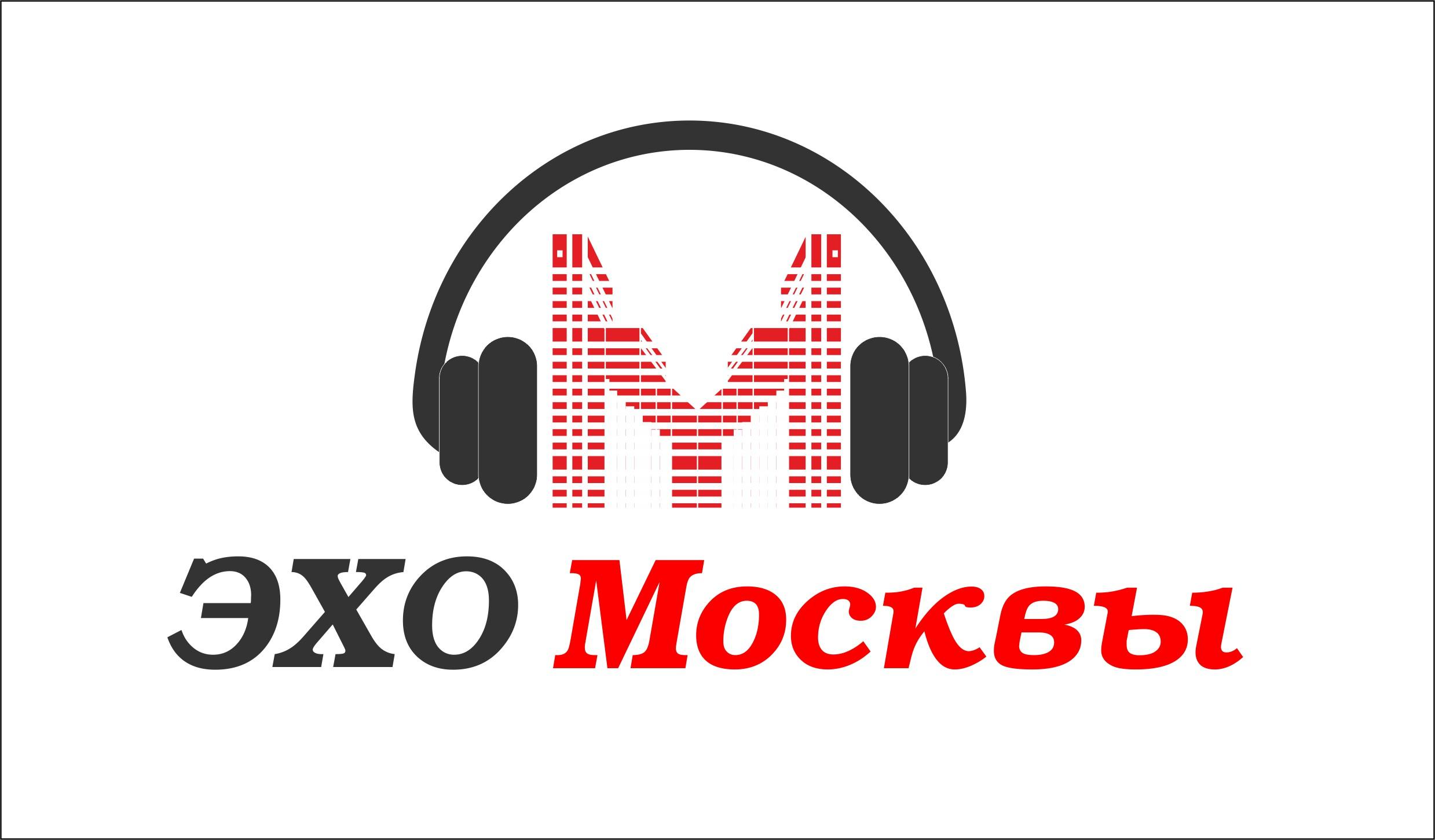 Дизайн логотипа р/с Эхо Москвы. фото f_4175625cbf94be94.jpg