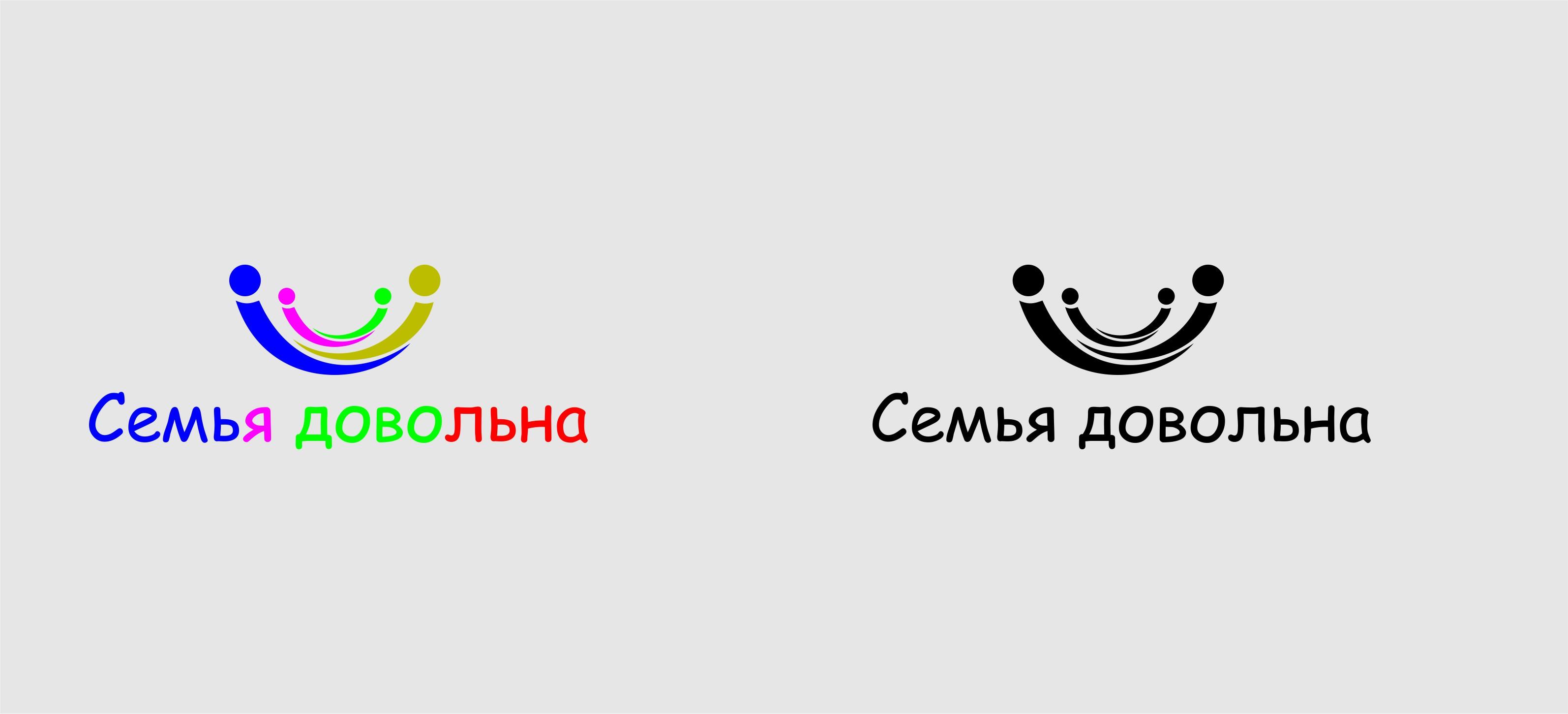 """Разработайте логотип для торговой марки """"Семья довольна"""" фото f_627596c5f09d3f0c.jpg"""