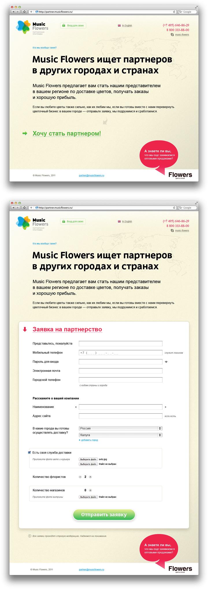 Мusic Flowers