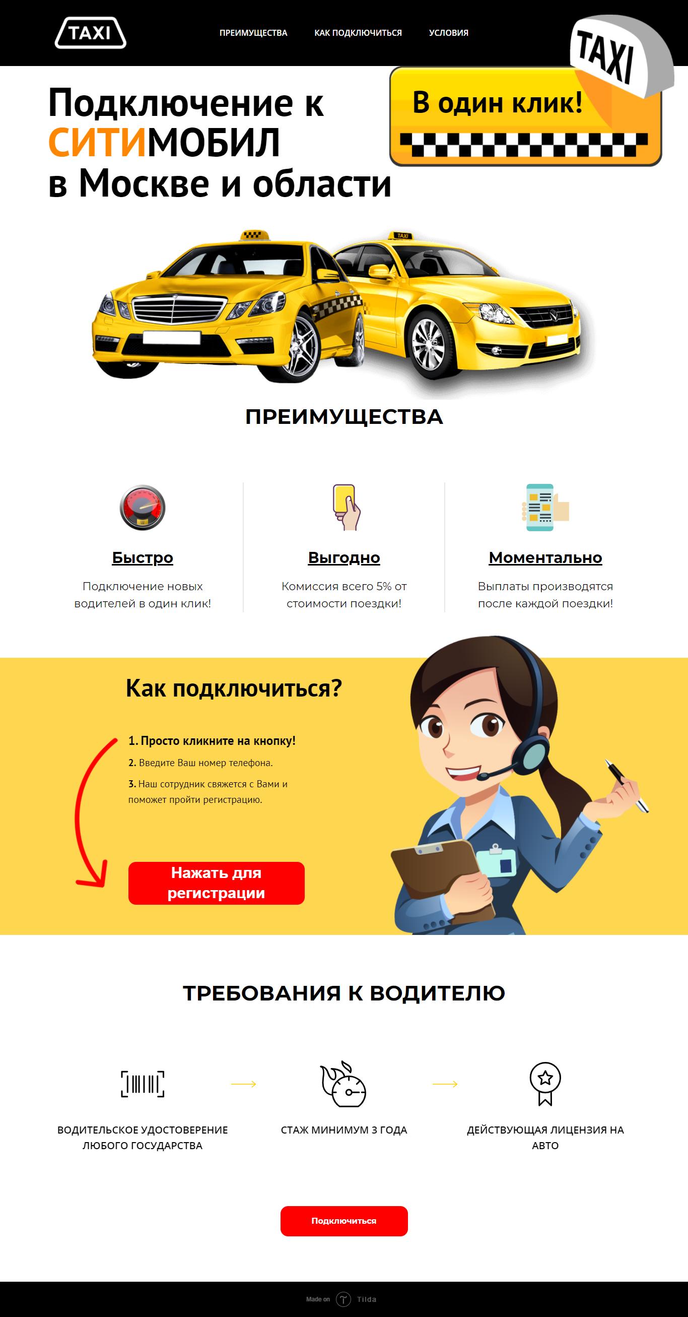 Лендинг для фирмы подключения к Такси