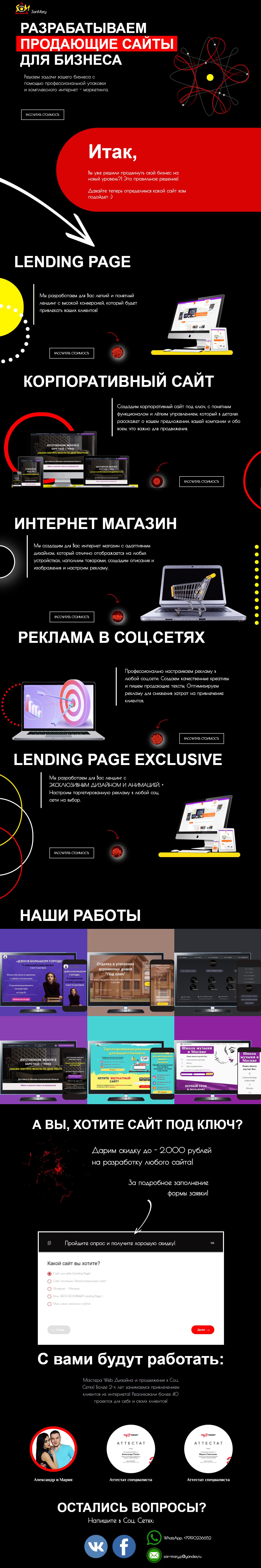 Сайт для Моей Веб Студии