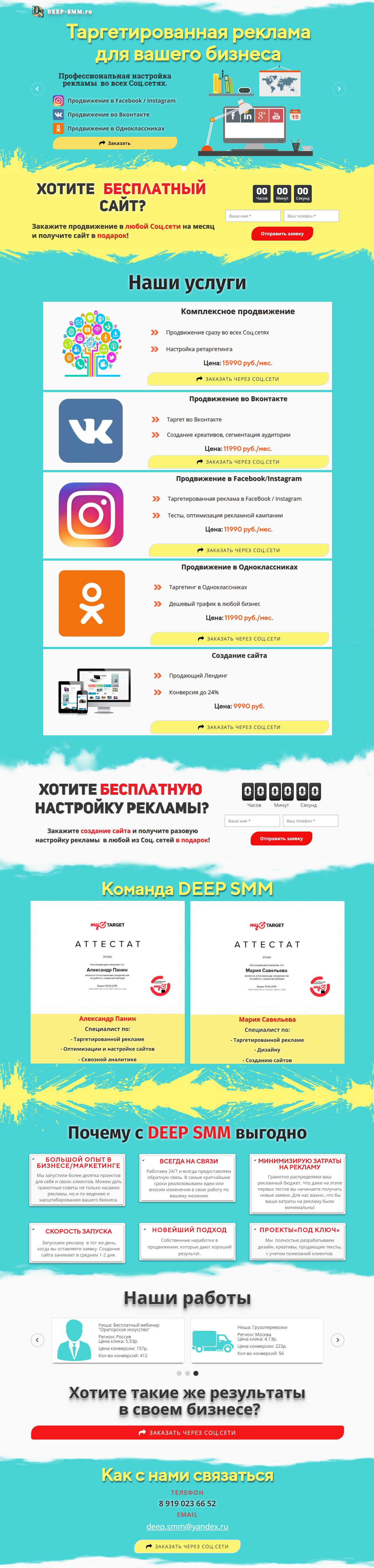 Сайт для СММ агентства