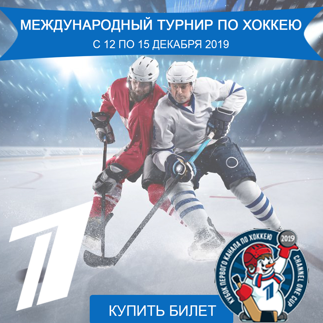 """Рекламные банеры для """"Кубок 1 канала по хоккею"""""""