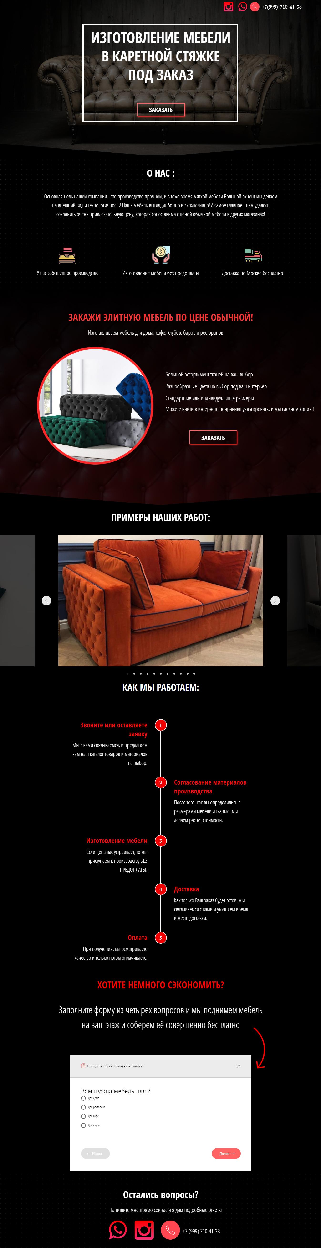 Сайт для мебели под заказ