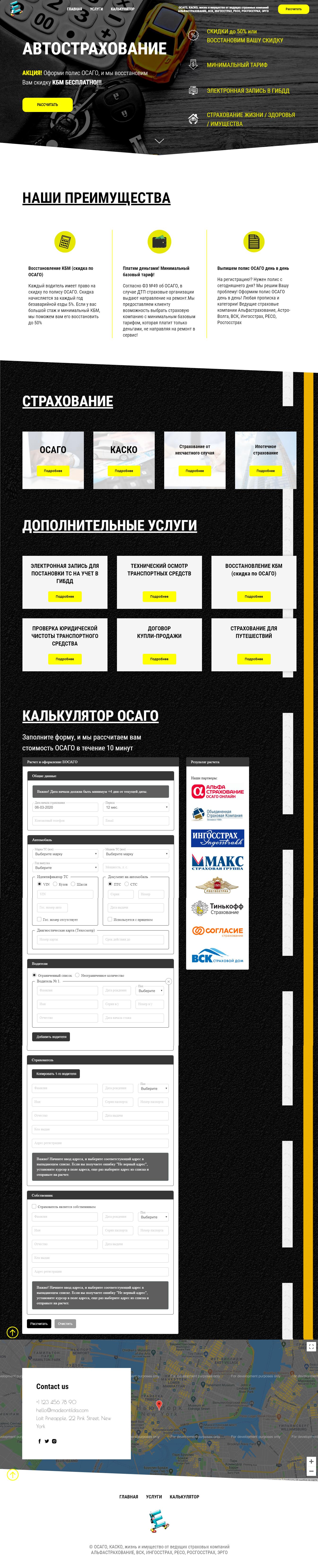 Сайт для страховой фирмы