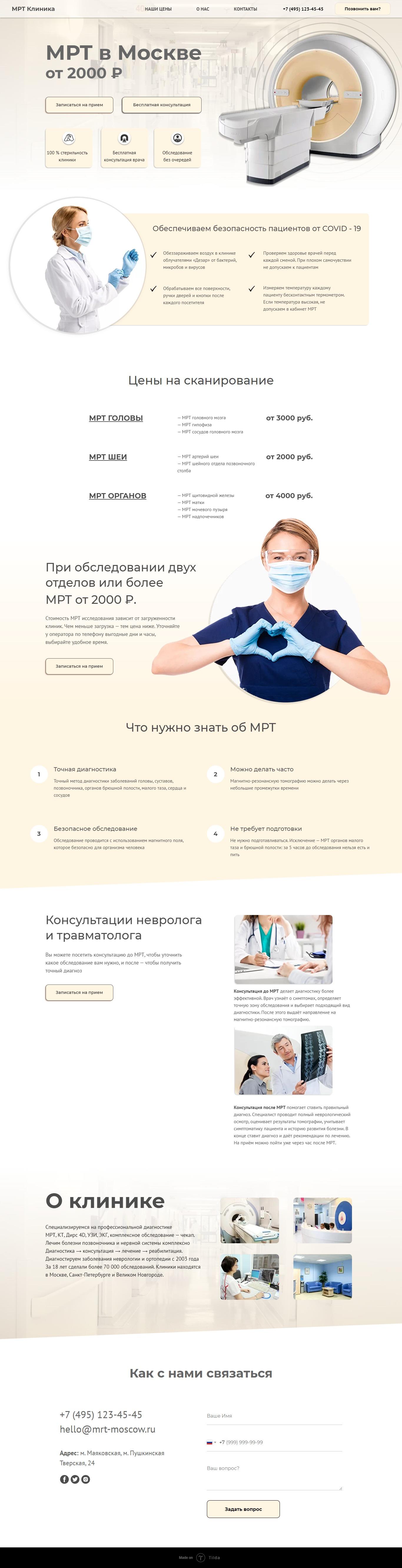 Лендинг МРТ в МСК