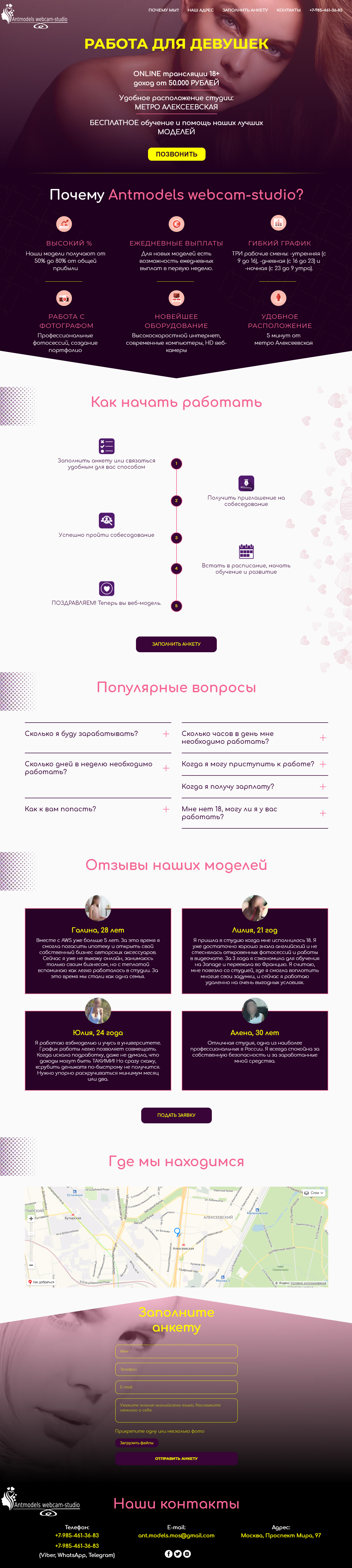 Сайт для WebCam студии