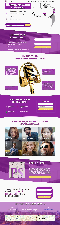 Сайт для Школы музыки