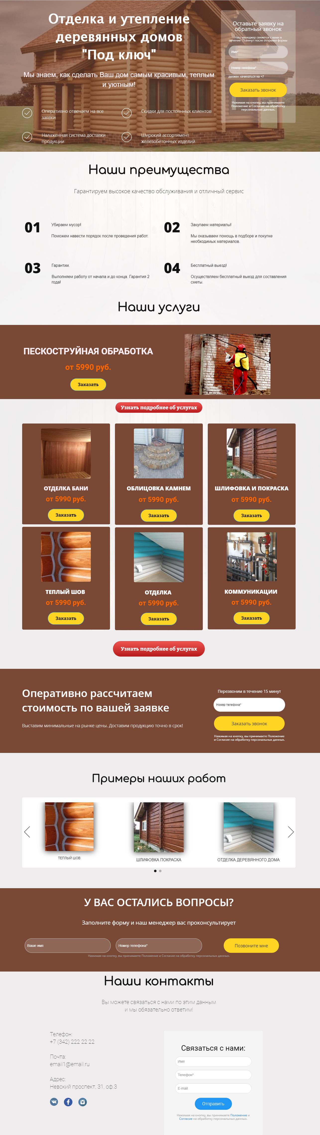 Сайт для компании по Отделке Деревянных Домов