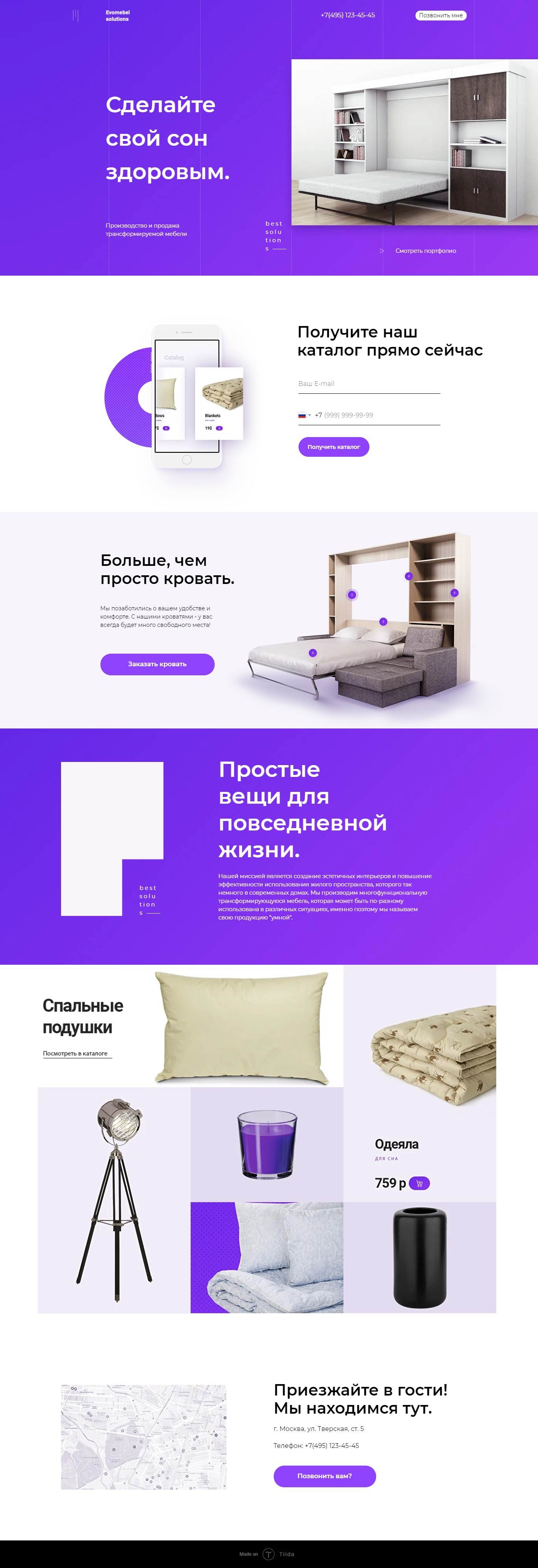 Сайт для здорового сна