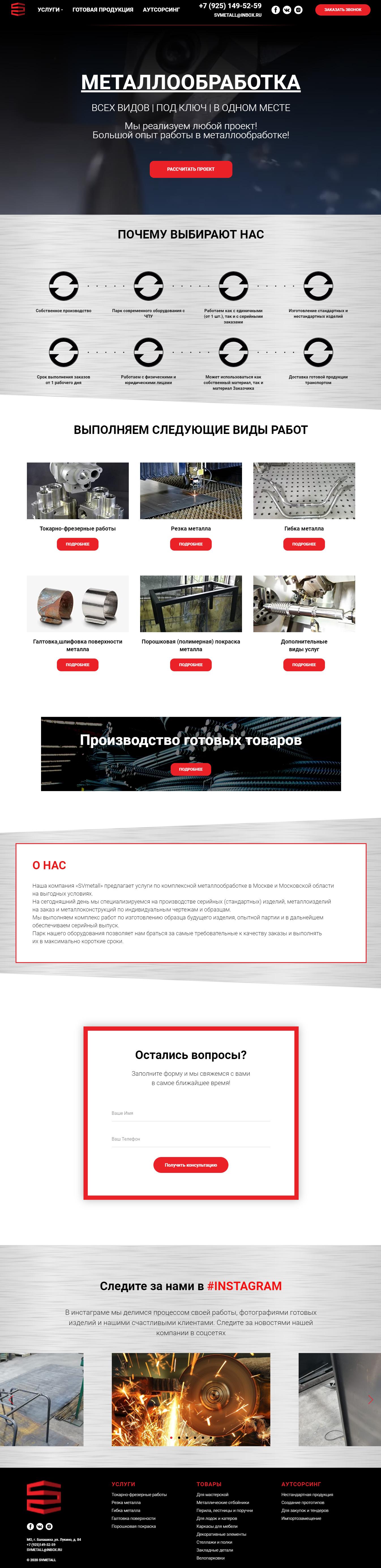 Сайт по МЕТАЛЛУ