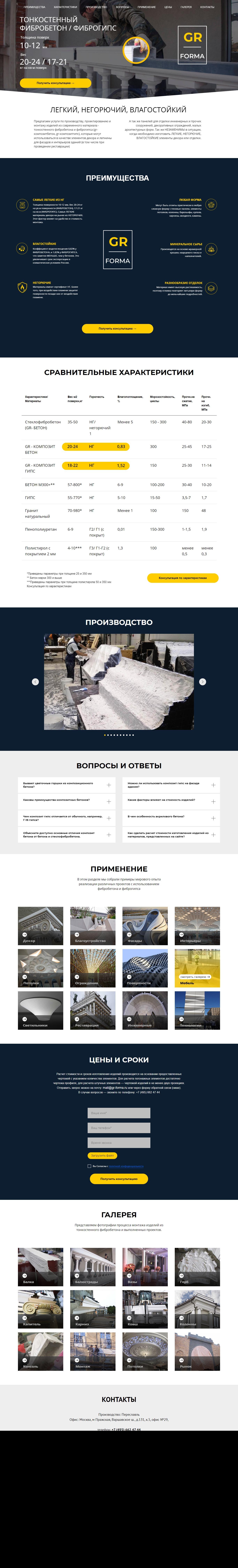 Лендинг для компании по производству Бетона