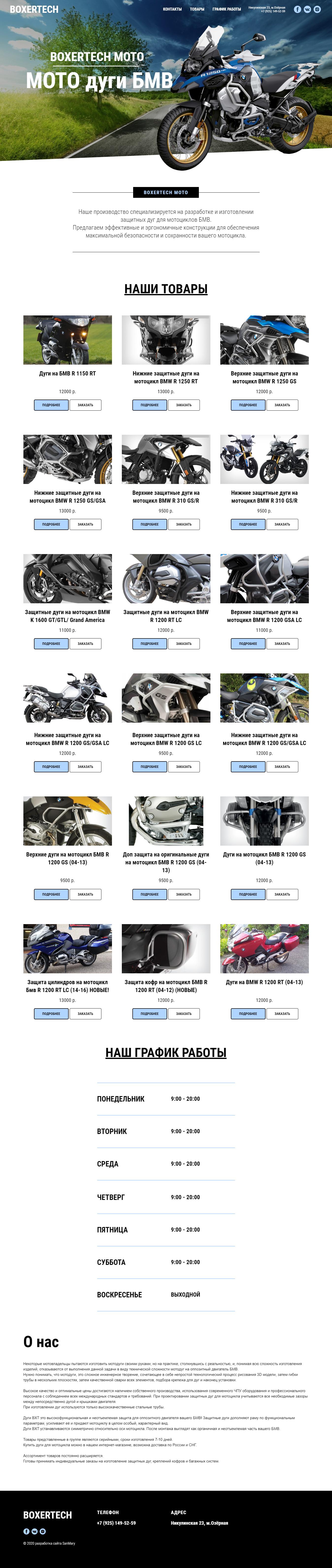 Сайт для Мото интернет магазина