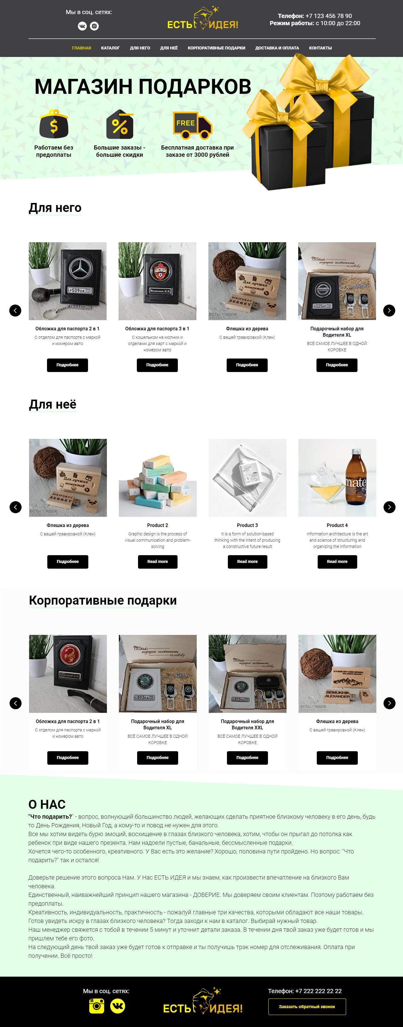 Сайт для интернет магазина подарков