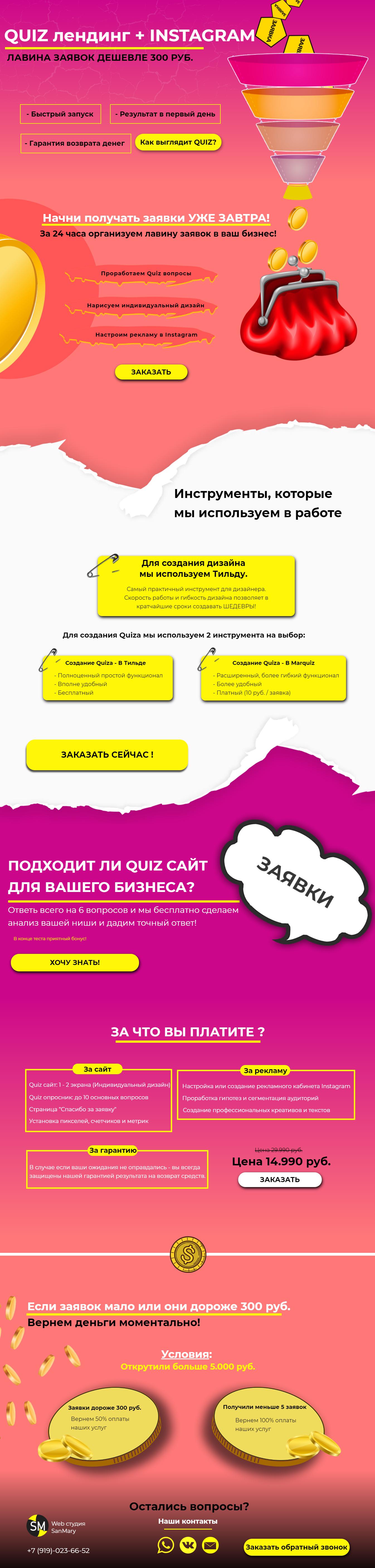 Квиз сайт + инста