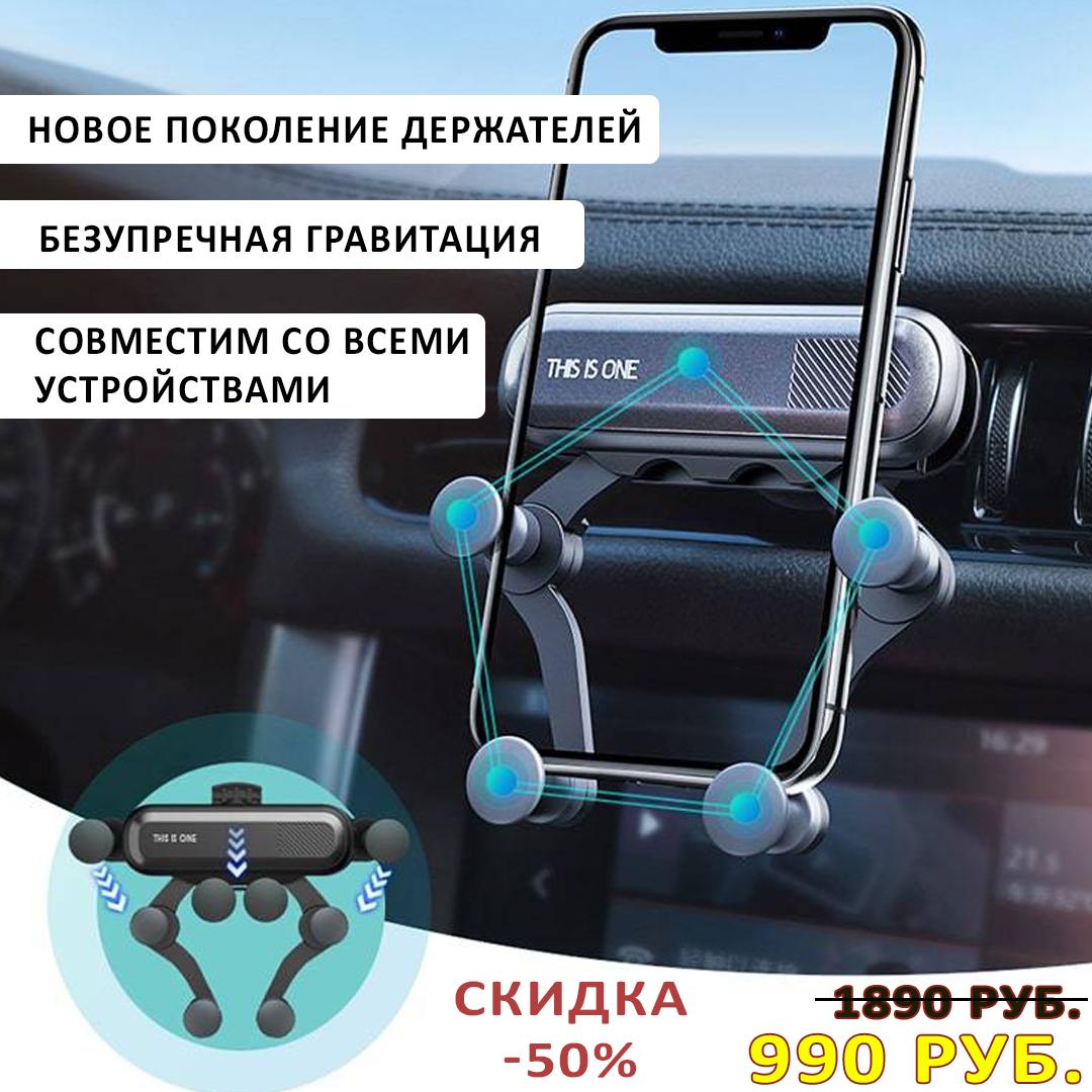 """Рекламные банеры для """"Автомобильных держателей"""""""