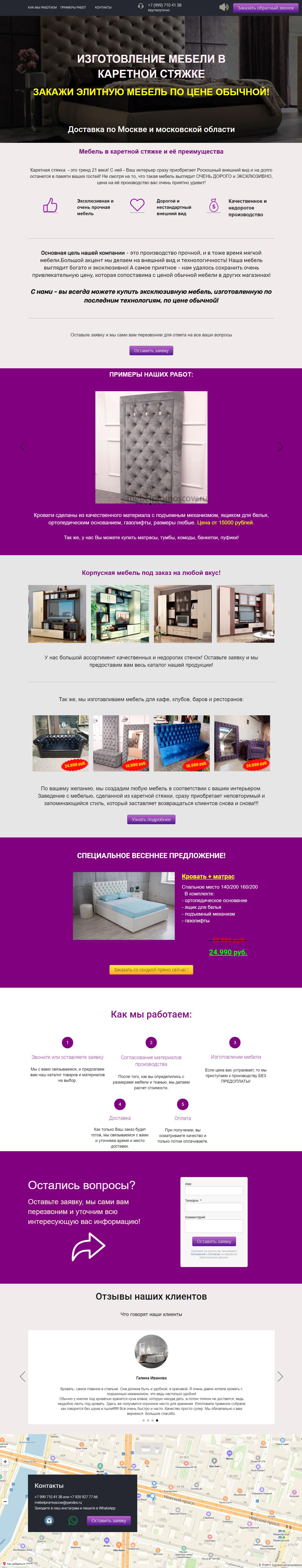 Сайт для мебели в каретной стяжке