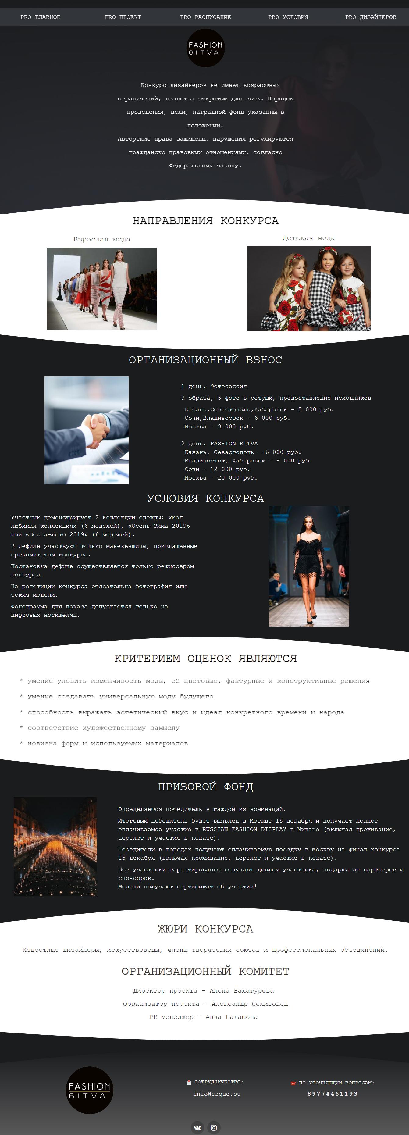 Сайт для Fashion Bitva