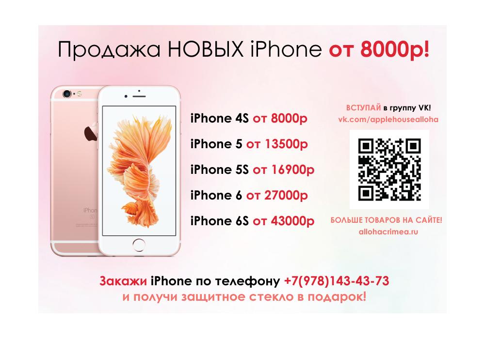 Баннер айфон 3