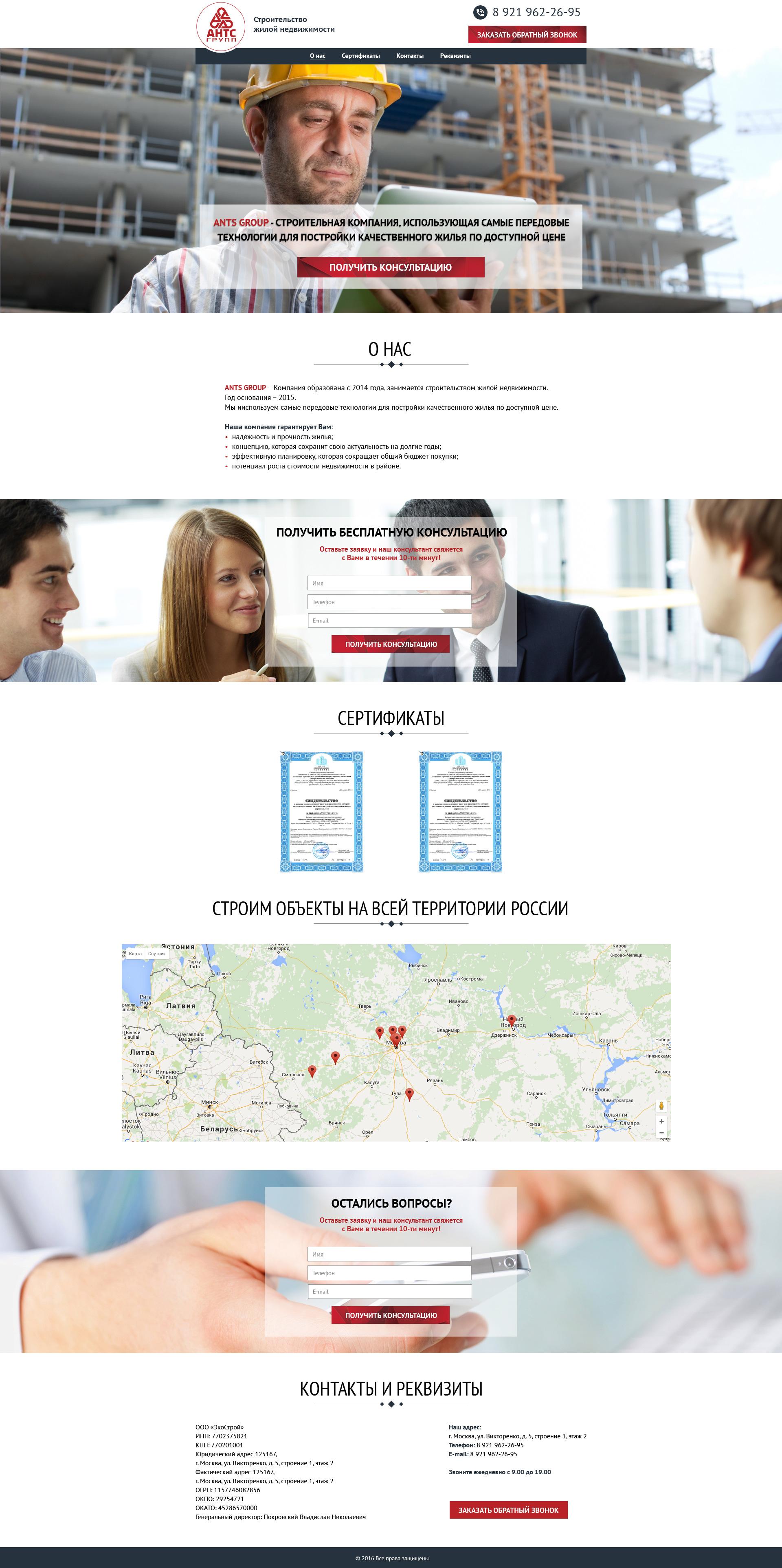 Сайт по строительству домов