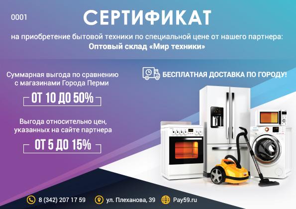 Сертификат на покупку бытовой техники