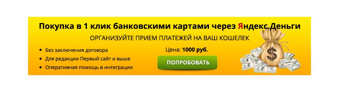 Баннер Яндекс Деньги