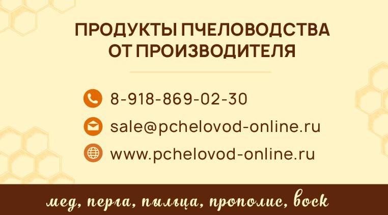 "Визитка ""Пчеловод онлайн"""