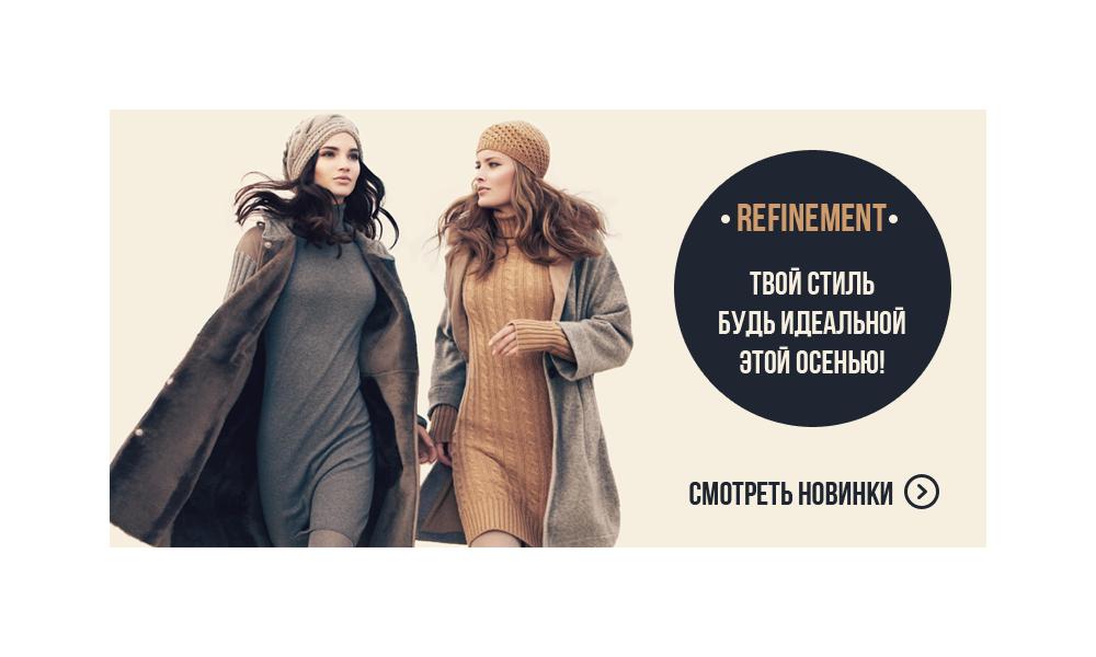 Магазин женской одежды RefinemenT