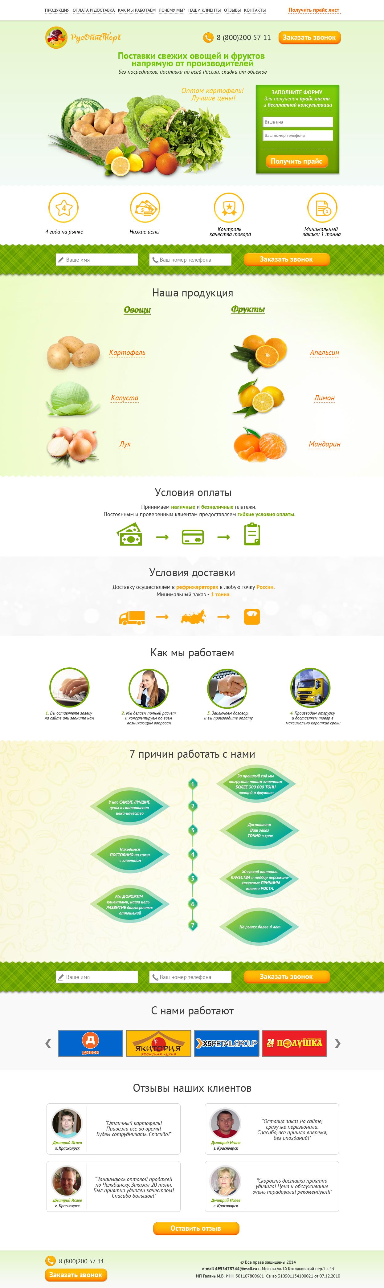 Доставка свежих овощей