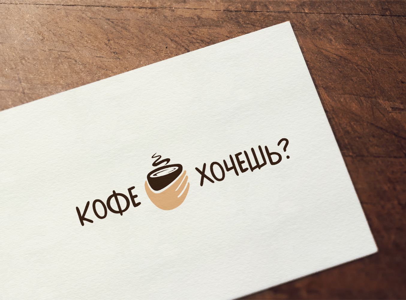 """Отрисовка логотипа кофейни """"Кофе хочешь?"""""""