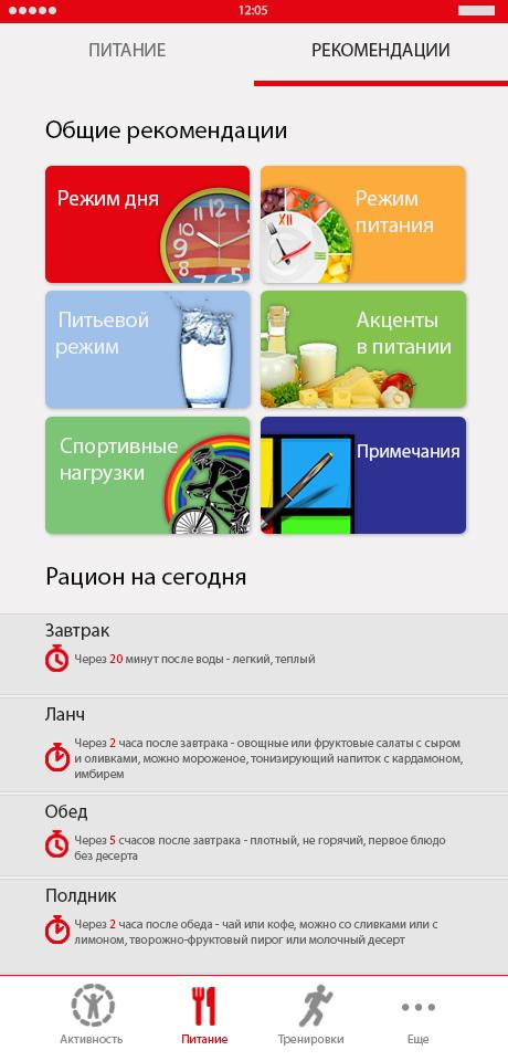Дизайн рекомендаций по питанию фото f_5975ba2b8d2b5fd9.jpg