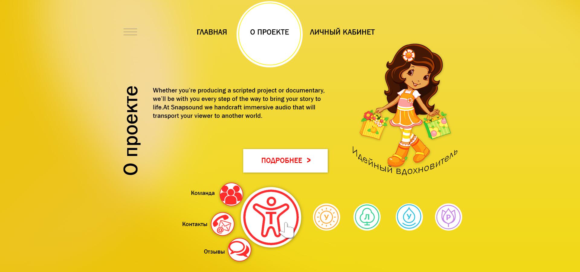 Креативный дизайн внутренней страницы портала для детей фото f_6695cfcb91e2c82c.jpg