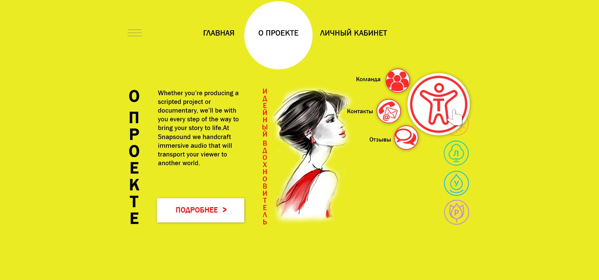 Креативный дизайн внутренней страницы портала для детей фото f_8155cfbfc579982d.jpg