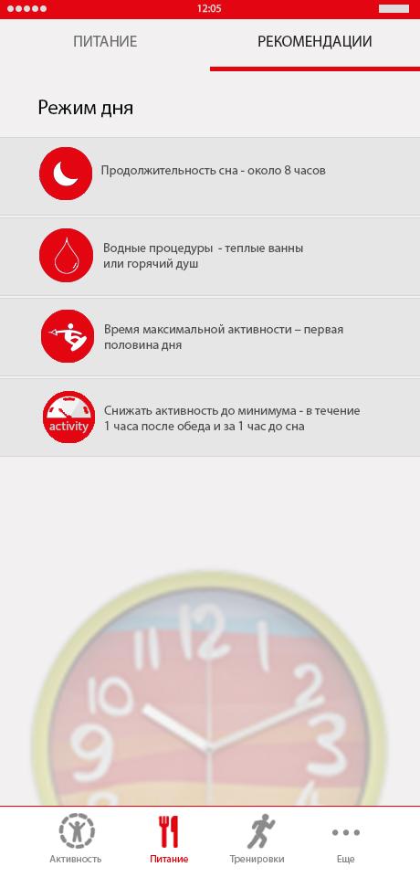 Дизайн рекомендаций по питанию фото f_9415ba2b8dd6eb20.jpg