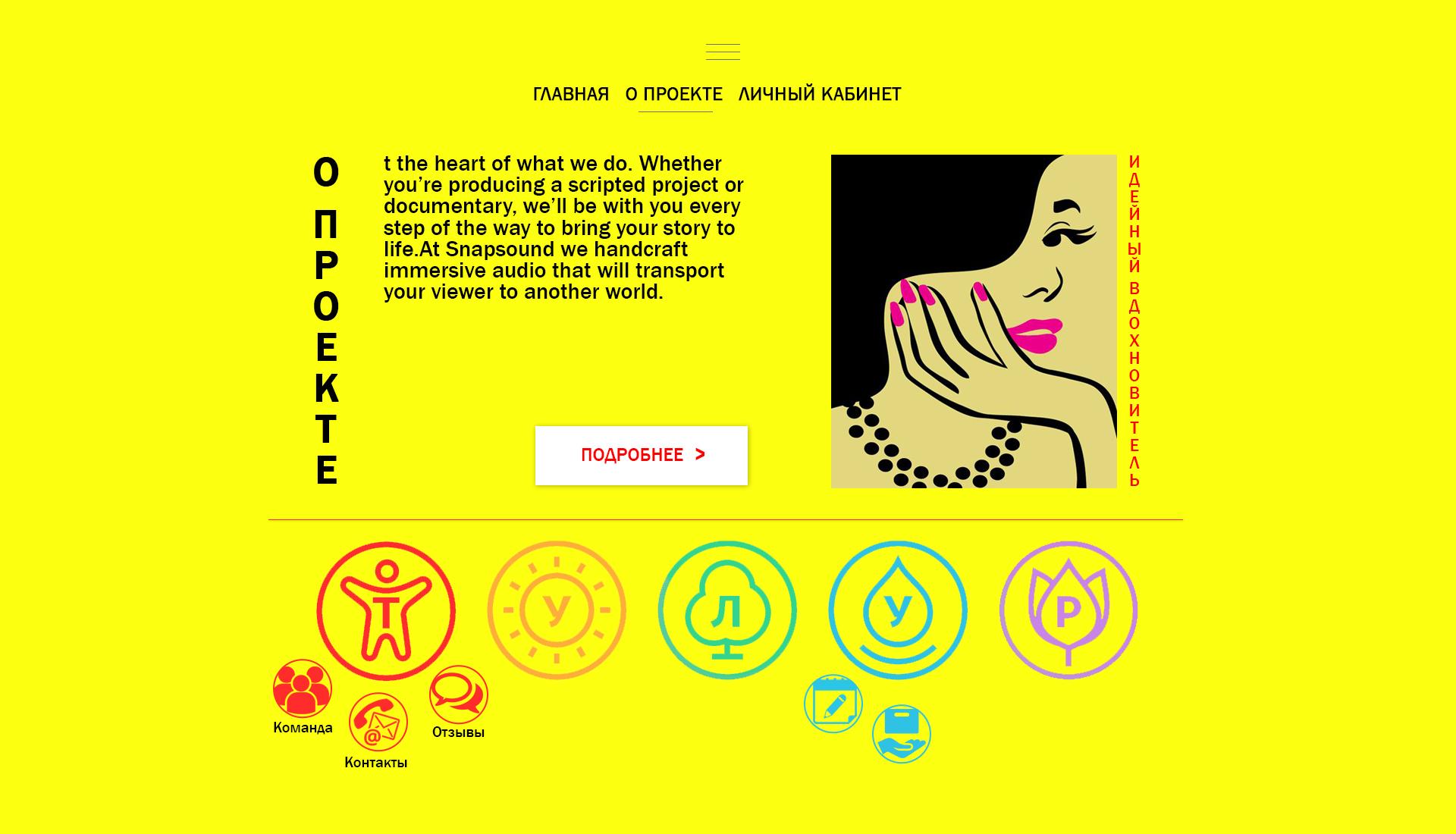 Креативный дизайн внутренней страницы портала для детей фото f_9535cfbace0b2459.jpg