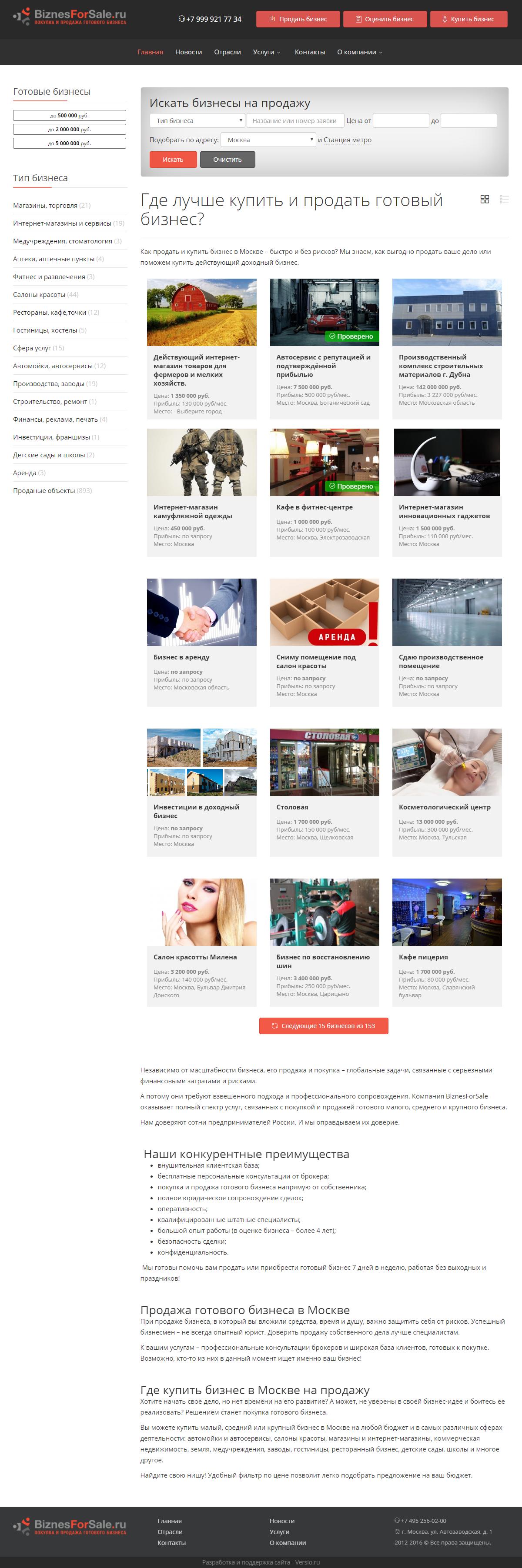 Портал покупки и продажи готового бизнеса