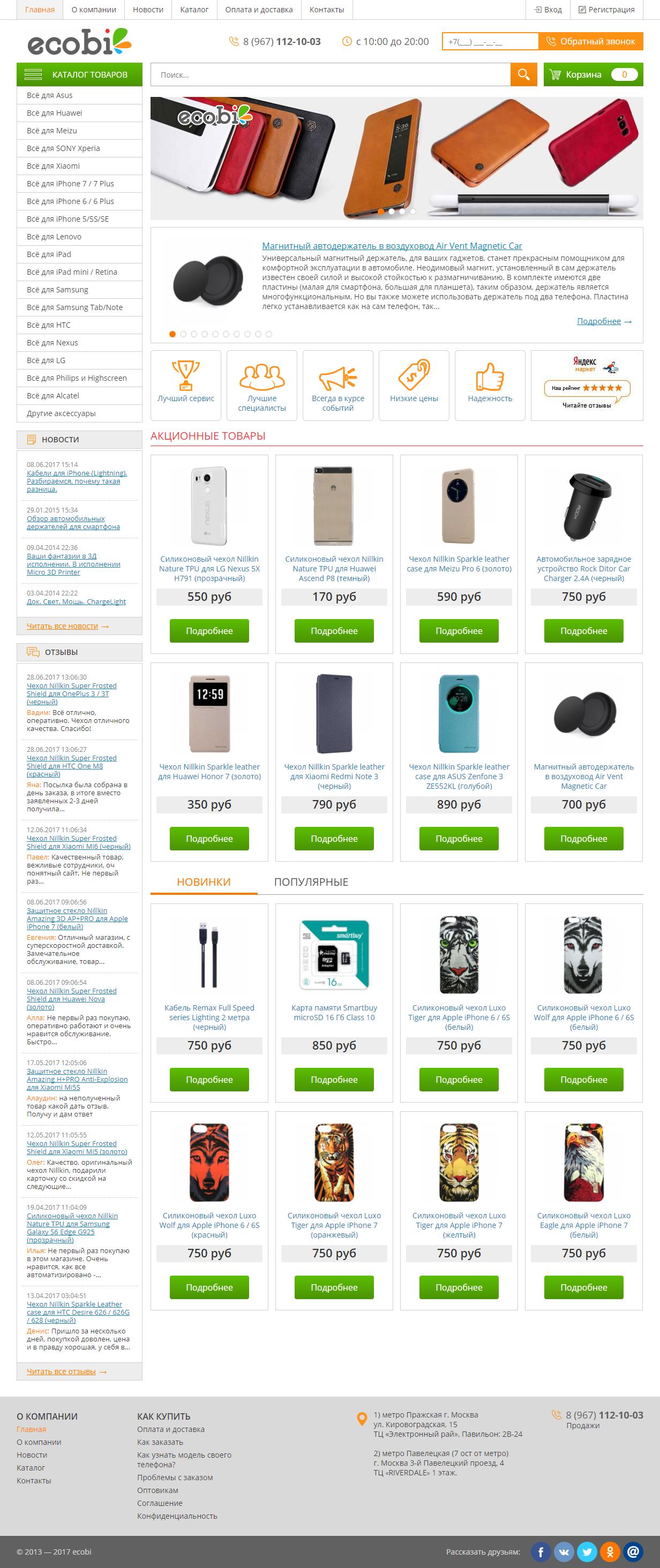 Интернет-магазин мобильных аксессуаров