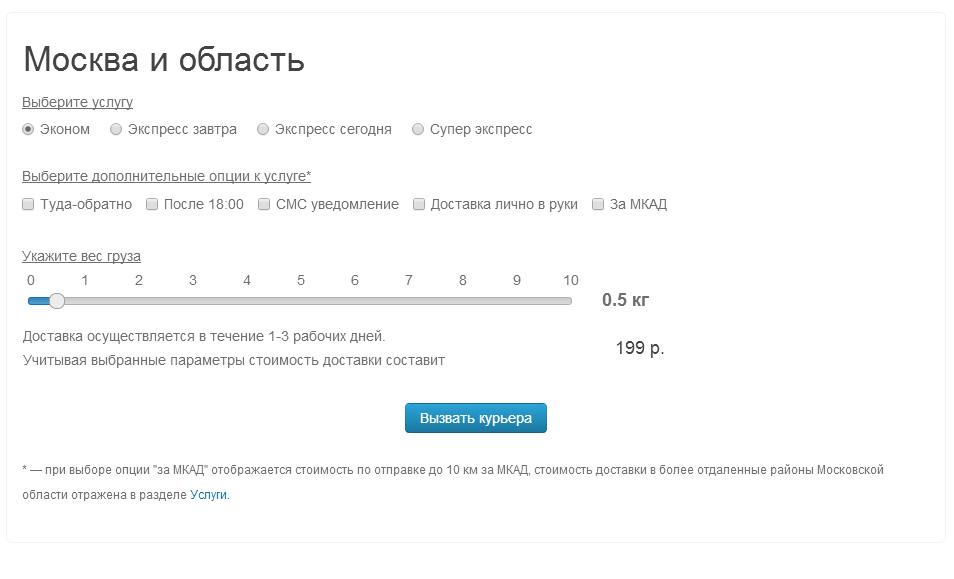 Калькулятор стоимости доставки