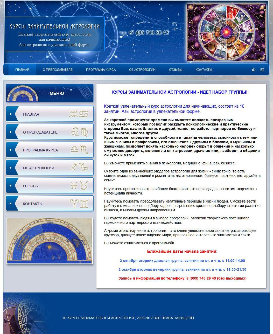 Курсы занимательной астрологии