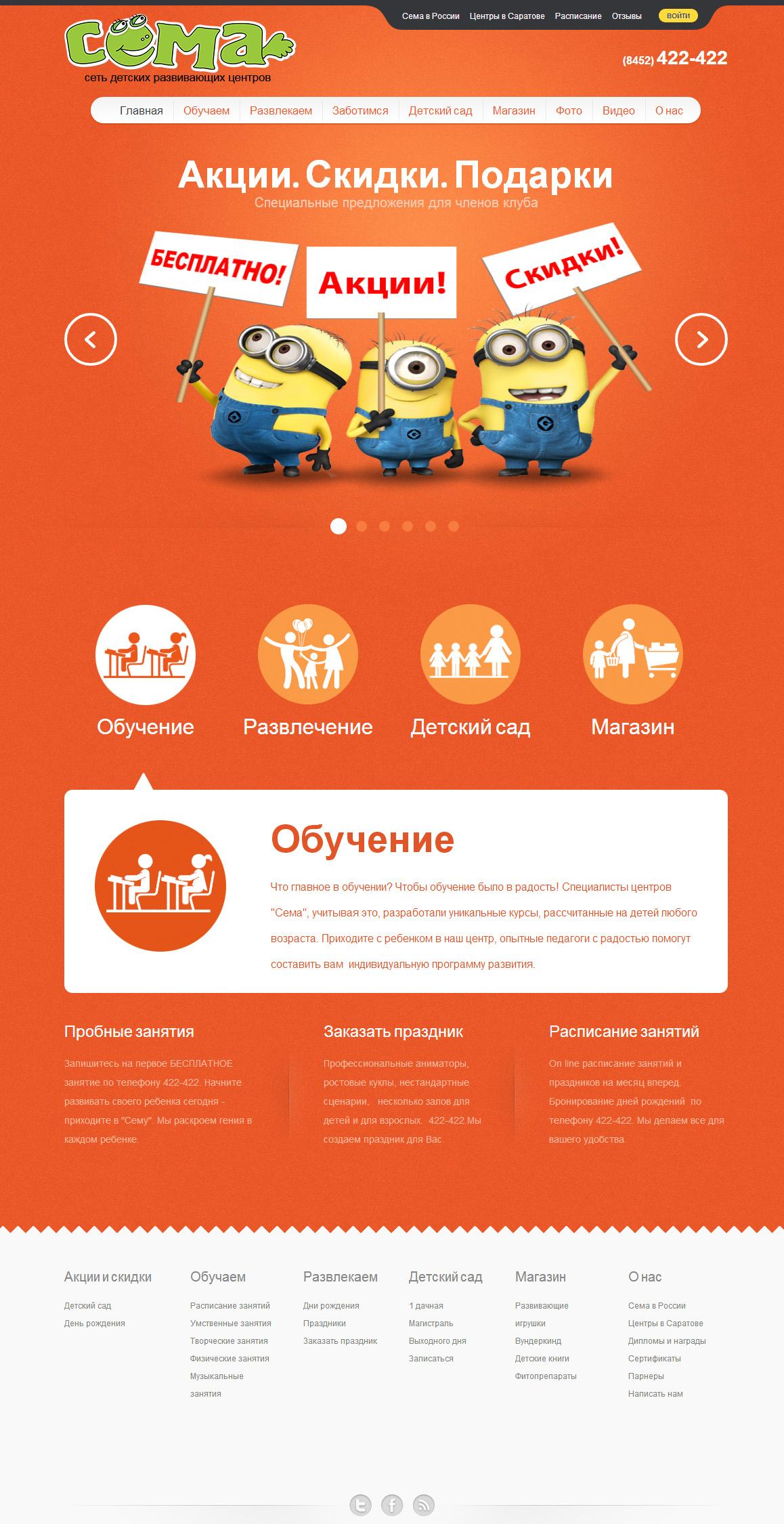 Сёма - сеть детских развивающих центров