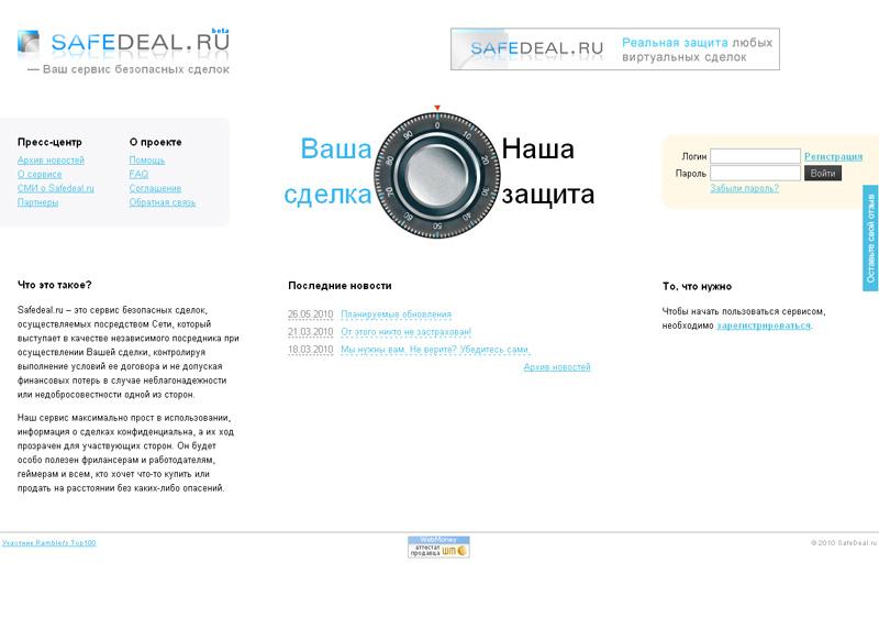 Сервис безопасных сделок Safedeal.ru